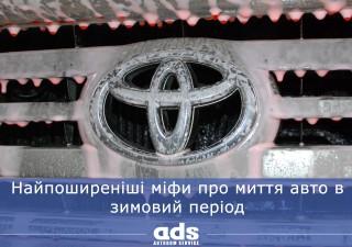 Найпоширеніші міфи про миття авто в зимовий період