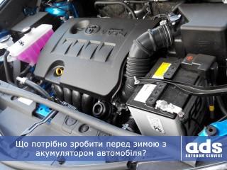 Що потрібно зробити перед зимою з акумулятором автомобіля?