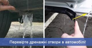 Перевірте дренажні отвори в автомобілі!