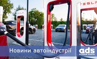 Компанія Tesla планує встановити в Україні кілька зарядних станцій Supercharger для електромобілів