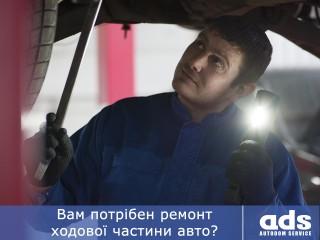 Вам потрібен ремонт ходової частини авто?