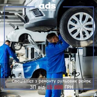 ‼️‼️УВАГА‼️‼️ Компанія ADS запрошує на роботу спеціаліста з ремонту рульових рейок.